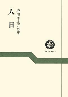 俳人成田千空研究会